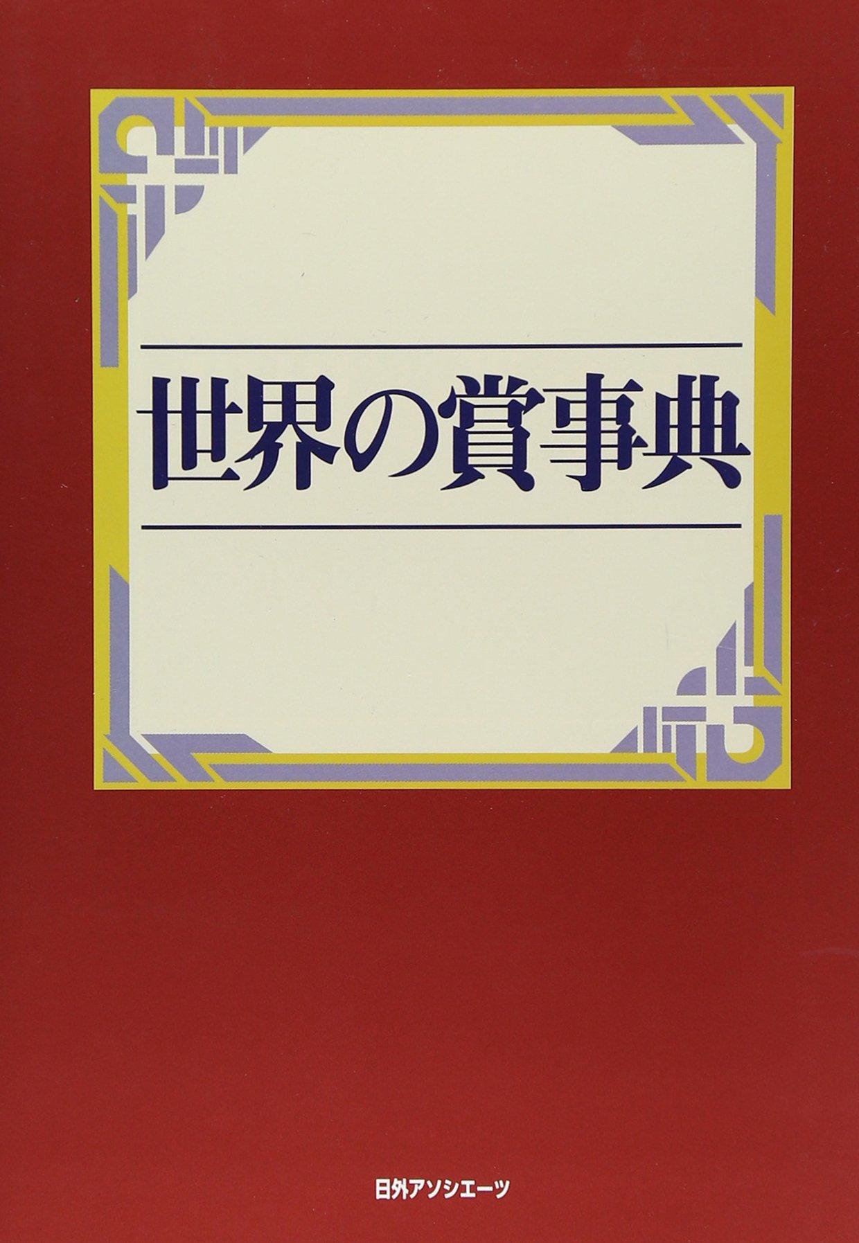 Download Sekai no shō jiten. pdf epub