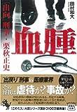 血腫 「出向」刑事・栗秋正史 (宝島社文庫 『このミス』大賞シリーズ)