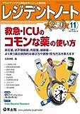 レジデントノート 2017年11月号 Vol.19 No.12 救急・ICUのコモンな薬の使い方〜昇圧薬、抗不整脈薬、利尿薬、鎮静薬…よく使う薬の実践的な選び方や調整・投与方法を教えます