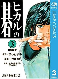 ヒカルの碁 1 (ジャンプコミック...
