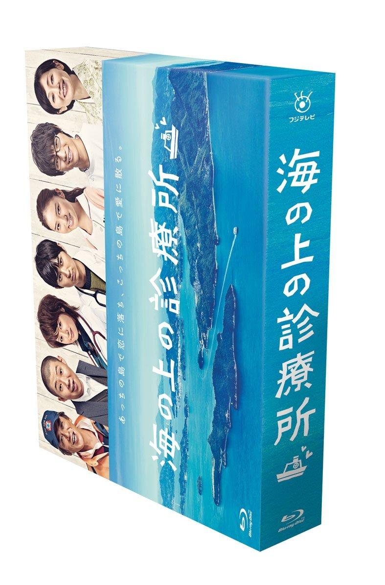 海の上の診療所 Blu-ray BOX B00HIW0TEA