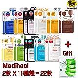 メディヒール(Mediheal) 11種類 X 各2枚ずつ = 全22枚 + Aloe Mask Pack