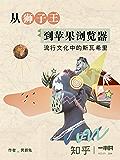 从狮子王到苹果浏览器 :流行文化中的斯瓦希里(知乎 男爵兔 作品) (知乎「一小时」系列)