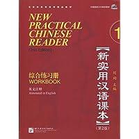 新实用汉语课本(第2版)(英文注释)1:综合练习册(附MP3光盘1张)