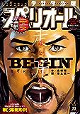 ビッグコミックスペリオール 2018年23号(2018年11月9日発売) [雑誌]