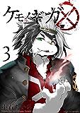 ケモノギガ(3) (サイコミ×裏少年サンデーコミックス)