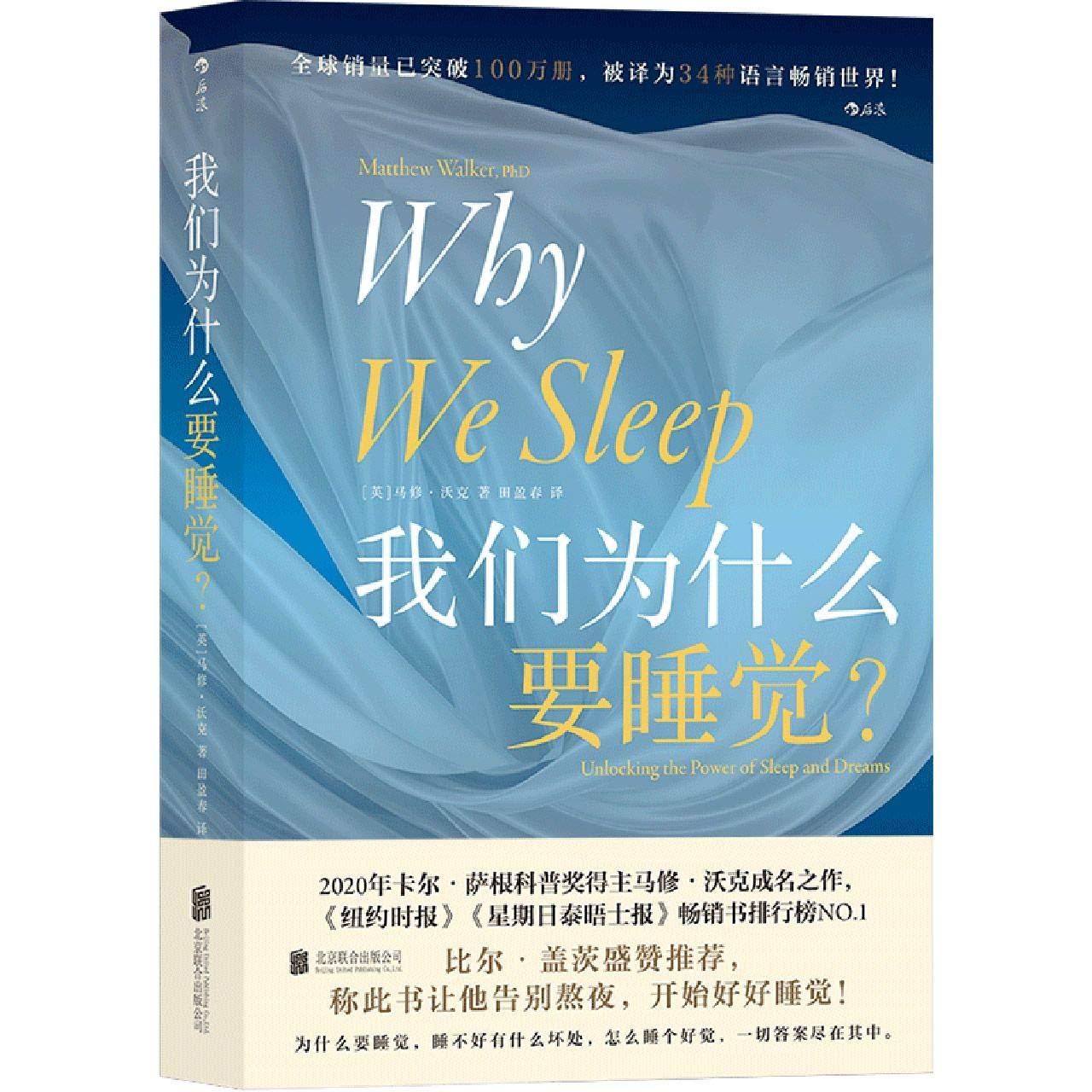 Top 10 Best why we sleep by matthew walker Reviews