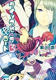 クイックセーブ&ロード 3 (ガガガ文庫)