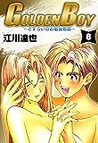 GOLDEN BOY 8巻