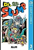 Dr.スランプ 3 (ジャンプコミックスDIGITAL)