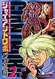 ジャイアントロボ バベルの籠城 2 (チャンピオンREDコミックス)