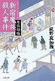 新宿魔族殺人事件―耳袋秘帖 (文春文庫)