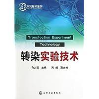 生物实验室系列:转染实验技术