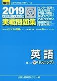 大学入試センター試験実戦問題集英語(リスニング) 2019―CD3枚付 (大学入試完全対策シリーズ)