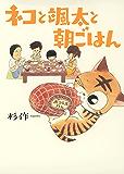 ネコと颯太と朝ごはん (一般書籍)
