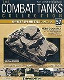 コンバットタンクコレクション 57号 (M3グラントMk.I(リビア1943年)) [分冊百科] (戦車付) (コンバット・タンク・コレクション)