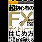 choushoshinnshagahajimeru FX day toread book: start shirouto fukugyou (Japanese Edition)