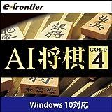 AI 将棋 GOLD 4 Windows 10対応版|ダウンロード版