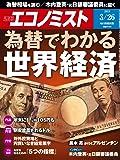 週刊エコノミスト 2019年 3/26号