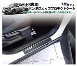 【貼付け失敗保証付】C-HR(ZYX10/NGX50) 専用 カーボン柄スカッフプロテクトシートVer2 (4枚 1台分)プロテクションフィルム・ドアガード・ スカッフプレート・サイドステップガーニッシュカバー