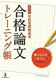 新訂版〈学校管理職選考〉合格論文トレーニング帳──書き込み式で論文力が必ず身につく!