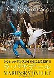 マリインスキー・バレエ ラ・バヤデール LA BAYADERE [DVD]