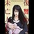 復讐の未亡人 : 9 (アクションコミックス)