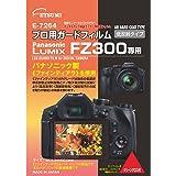 ETSUMI 液晶保護フィルム プロ用ガードフィルムAR Panasonic LUMIX FZ300専用 E-7264