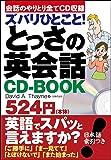 ズバリひとこと! とっさの英会話CD-BOOK