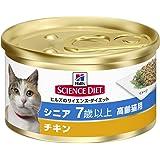 ヒルズのサイエンス・ダイエット キャットフード シニア 7歳以上 高齢猫用 長生き猫の健康維持 チキン 82g×24缶(ケース販売)