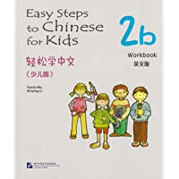 Easy Steps to Chinese for Kids vol.2B - Workbook