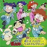 忍たま乱太郎ファミリー 20th アニバーサリーアルバム (2枚組)