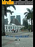 ブラジル その文化と歴史 改訂版