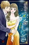 すべて愛のしわざ 16 (MIU 恋愛MAX COMICS)