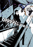 闇金ウシジマくん(29) (ビッグコミックス)