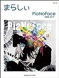 ピアノソロ まらしぃ 『PiaNoFace』  【DISC1】+2
