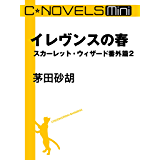 ボリューム軽蔑干渉する【Amazon.co.jp 限定】えとがみ-干支神-(ペーパー付) (CROSS NOVELS)