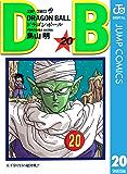 DRAGON BALL モノクロ版 20 (ジャンプコミックスDIGITAL)