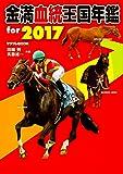 金満血統王国年鑑 for 2017 (サラブレBOOK)