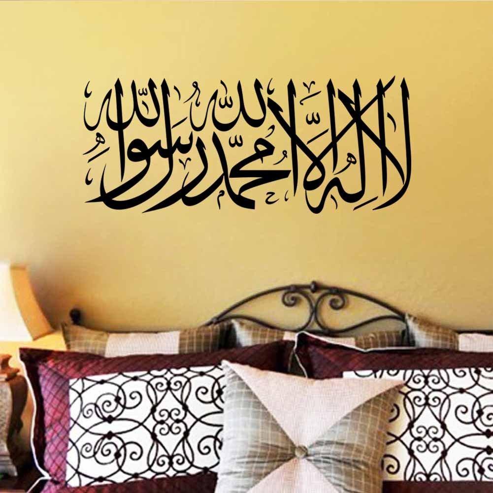 Zooarts Arabic Allah Art Islamic Calligraphy Removable Vinyl Wall ...