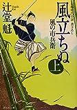 風立ちぬ(上) 風の市兵衛 (祥伝社文庫)