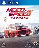 ニード・フォー・スピード ペイバック 【予約特典】Platinum Car Pack 同梱