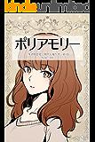 ポリアモリー:多者間恋愛に関する報告書 第1巻 (ストーリーボックス)