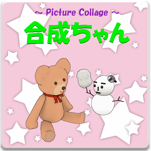 ~Picture Collage (Scrap Book) ~ GOUSEICHAN β ()