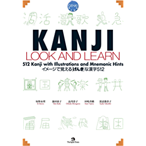 KANJI LOOK AND LEARN (Japanese Edition)