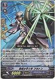 海域の守り手 プラトン RR ヴァンガード 風華天翔 g-bt02-018
