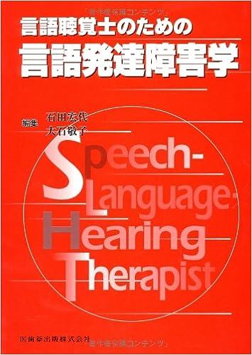 言語聴覚士のための言語発達障害学