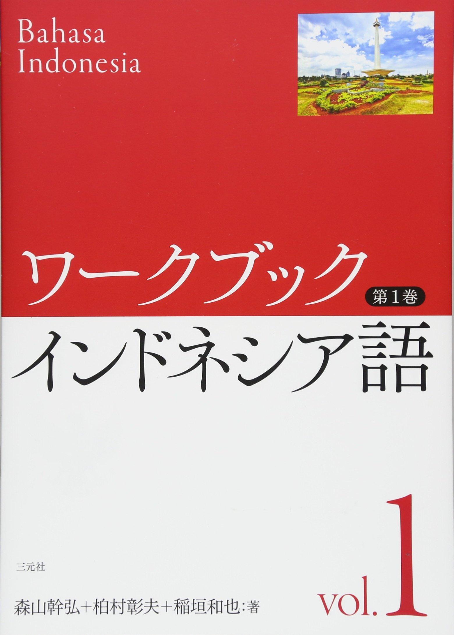 Amazon.co.jp: ワークブック インドネシア語 第(1)巻: 幹弘, 森山 ...