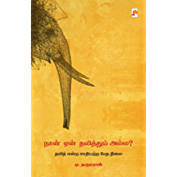 Naan Yaen Dalithum Alla  (Tamil)