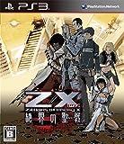 Z/X (ゼクス) 絶界の聖戦 - PS3